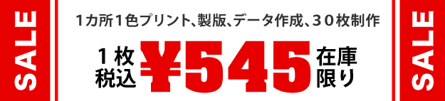 00327-LACTライトドライTシャツセールのプライス画像