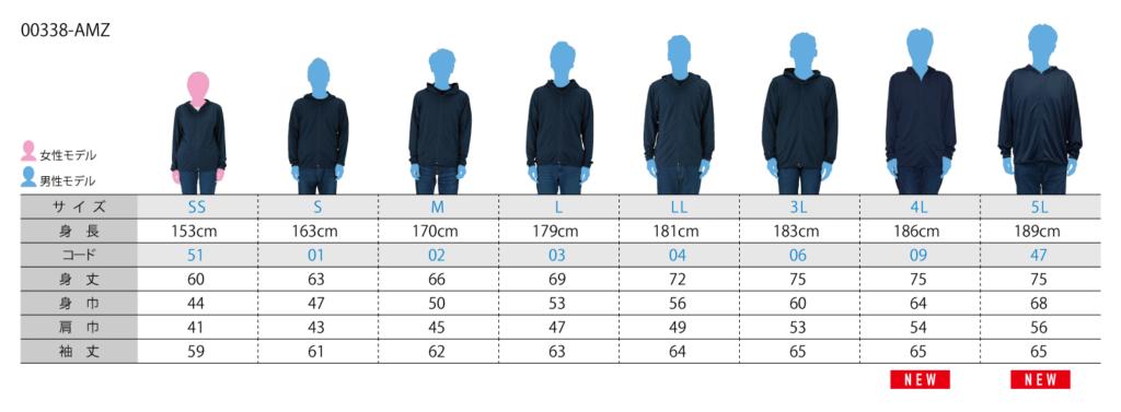 00338-AMZドライジップパーカーのサイズ比較表