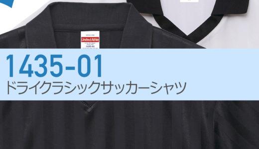 1435-01ドライクラシックサッカーシャツ
