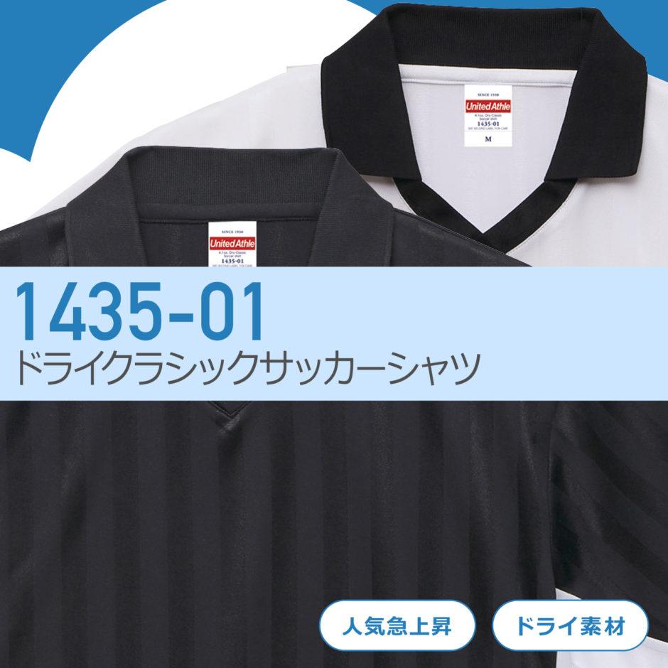 1435-01アイキャッチ画像