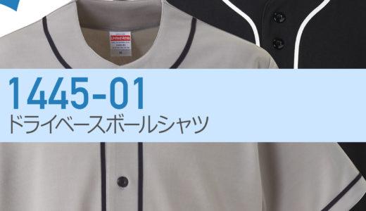 1445-01ドライベースボールシャツ