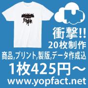 終了】新プラン「1色プリント限定Tシャツ」を発表いたしました