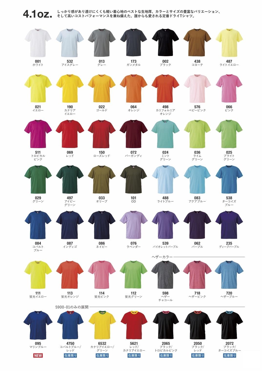 5900-01ドライアスレチックTシャツの商品カラー画像