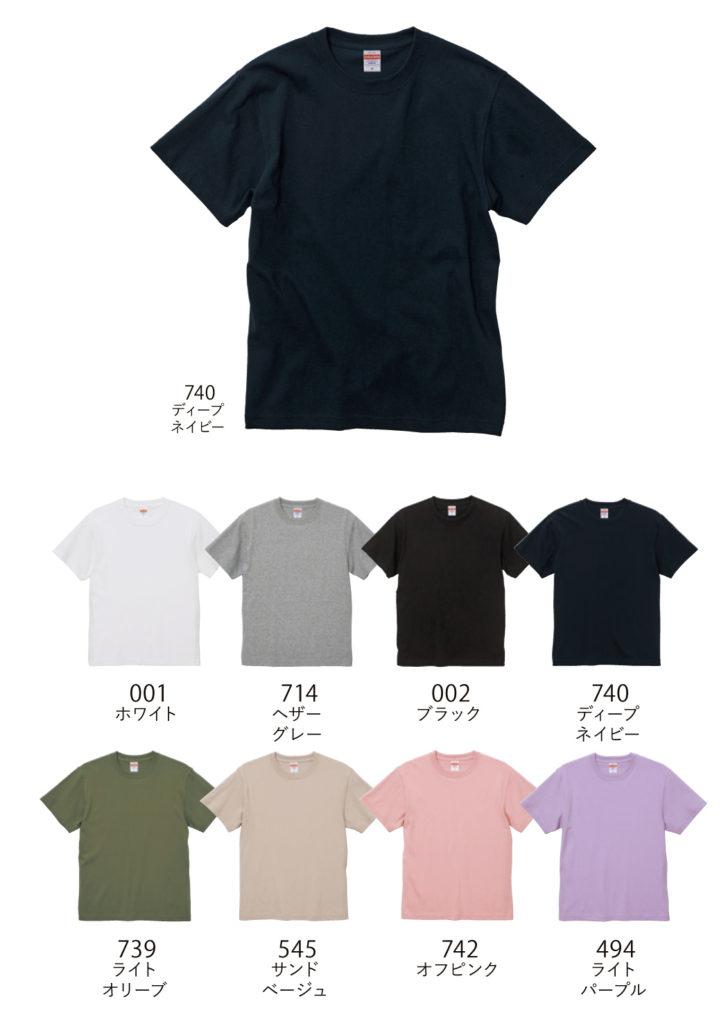 4208-01オープンエンドヘヴィーウェイトTシャツのカラー見本