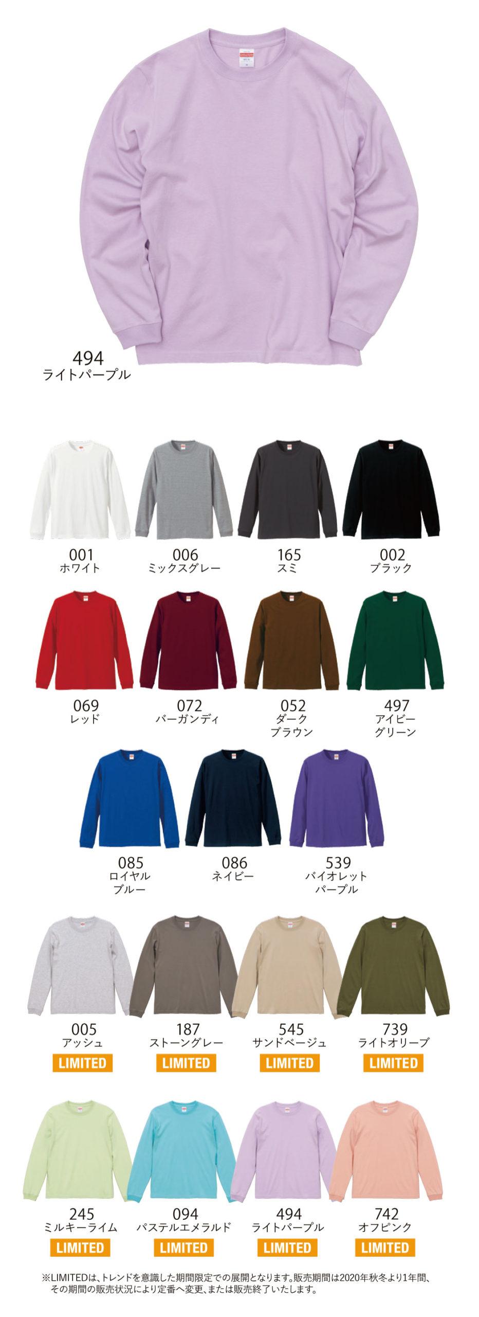 5011-01ロングスリーブTシャツ(リブ付)のカラー見本