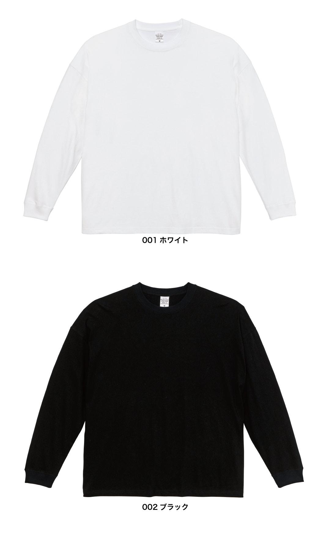 5509-01ビッグシルエットロングスリーブTシャツのカラー見本