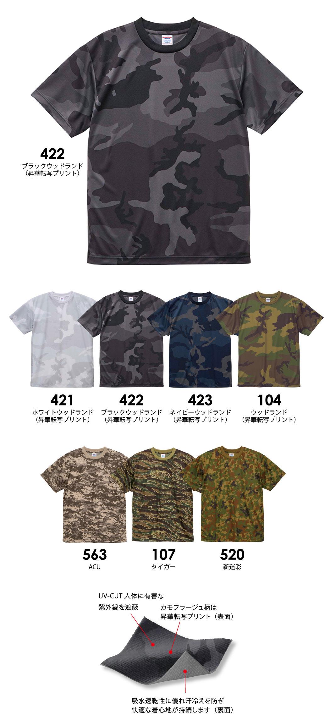 5906-01ドライアスレチックカモフラージュTシャツの色見本画像