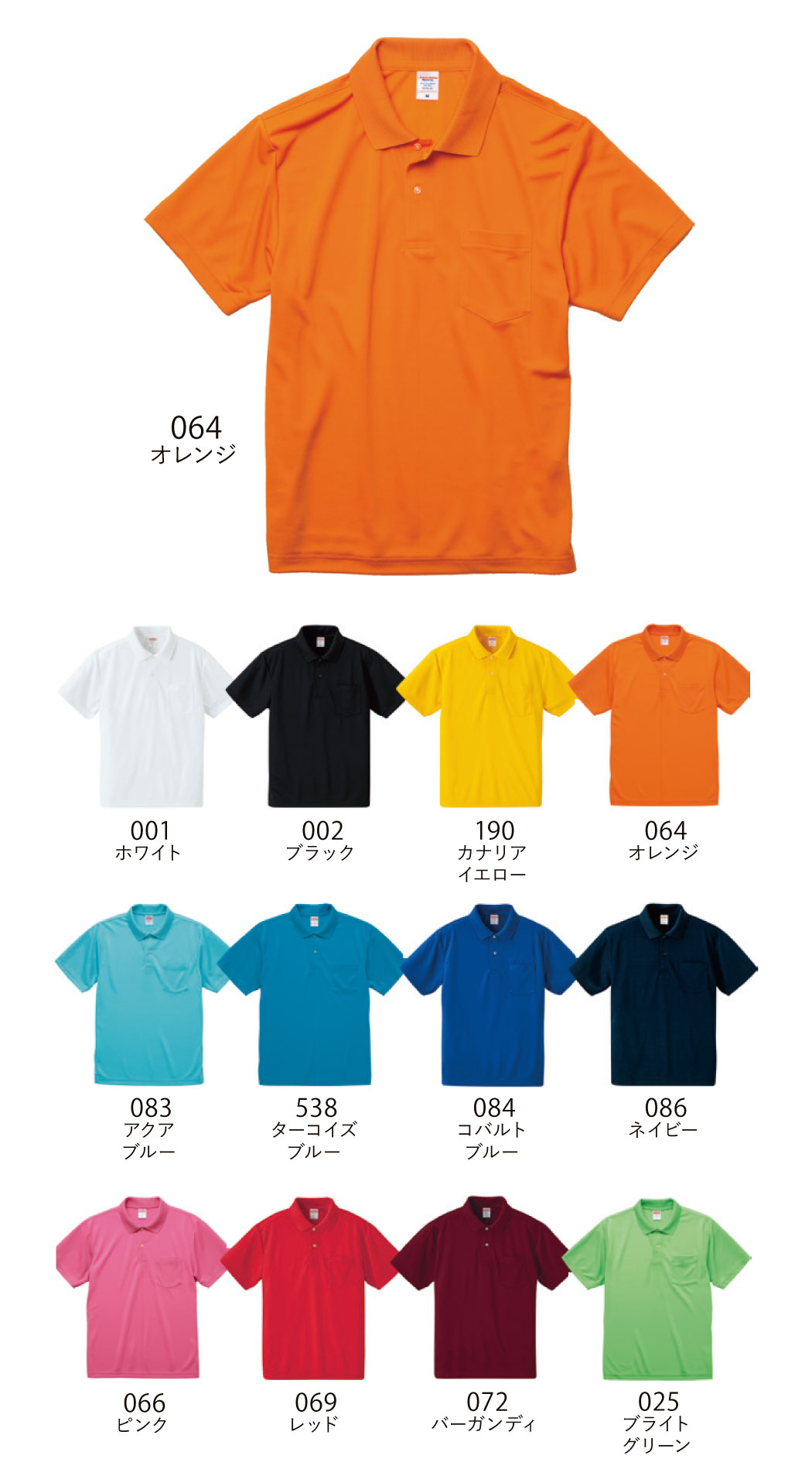 5912-01ドライアスレチックポロシャツ(ポケ付)のカラー見本