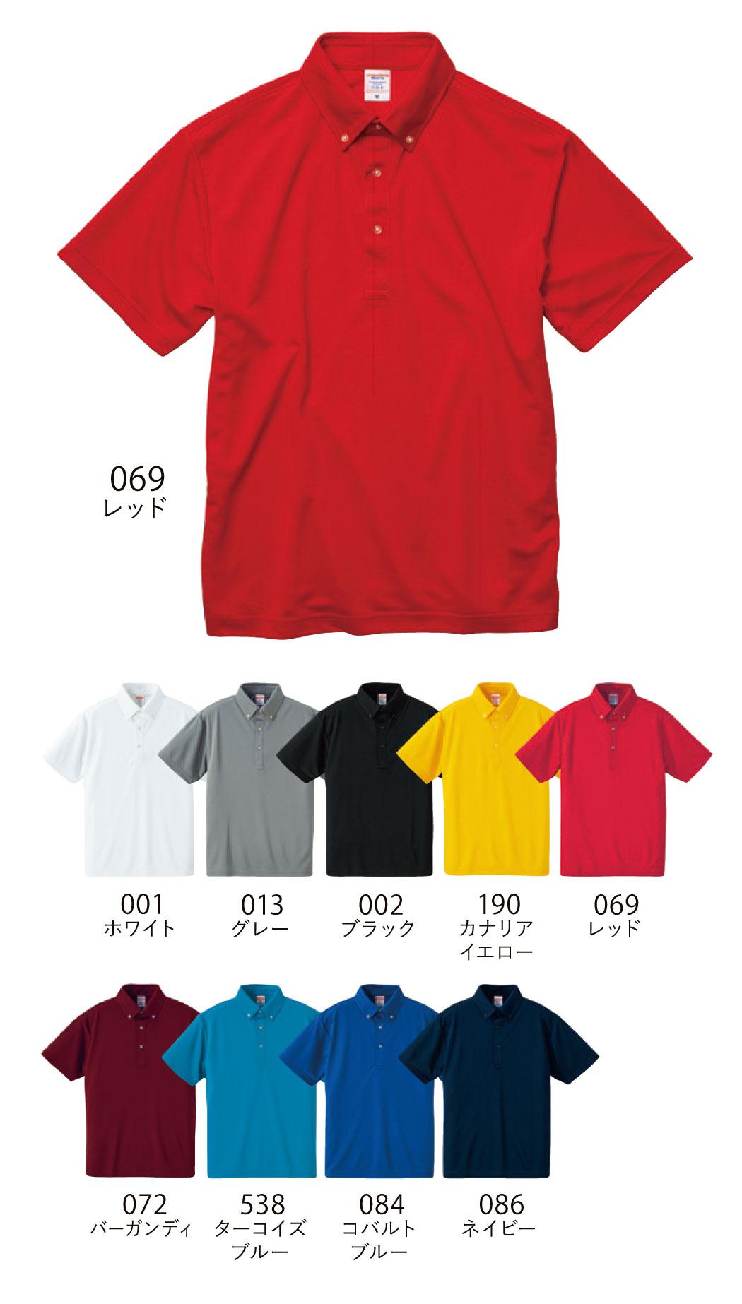 5920-01ドライアスレチックポロシャツ(ボタンダウン) カラー見本
