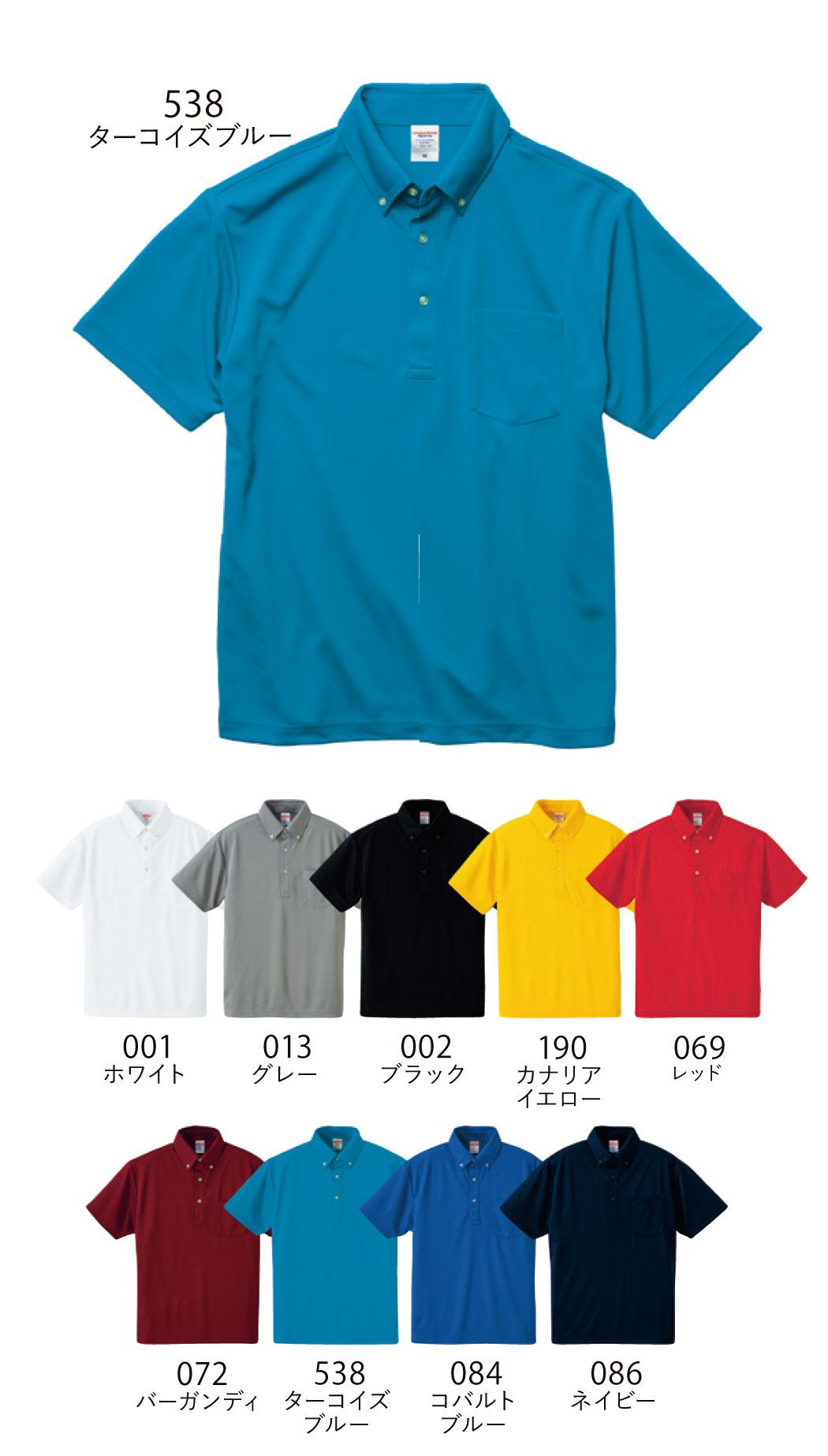 5921-01ドライアスレチックポロシャツ(ポケ付ボタンダウン) カラー見本