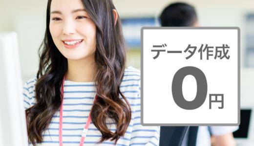 デザインデータ作成0円キャンペーン 2021春