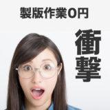 製版作業0円キャンペーンのバナー
