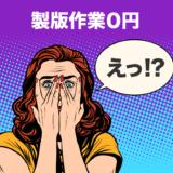 製版作業0円キャンペーンのバナー 20211018版