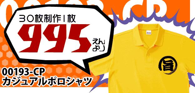 激安なオリジナルポロシャツやクラスポロシャツ(クラポロ)が30枚制作1枚995円から作成できる!イベント用に最適!