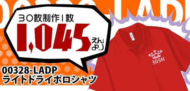 ドライ素材のオリジナルポロシャツやクラスポロシャツ(クラポロ)が30枚制作激安1枚1,024円から作成できる!イベント用に最適!