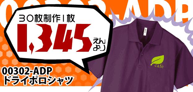 吸汗速乾生地のオリジナルポロシャツやクラスポロシャツ(クラポロ)が30枚制作1枚1,345円から作成できる!